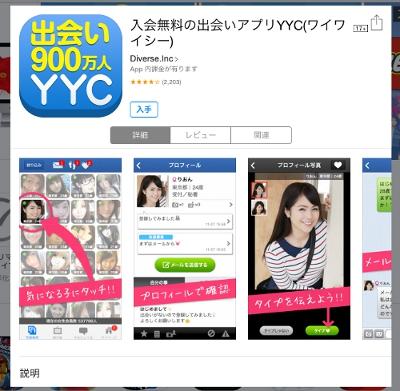 YYC iPadアプリ
