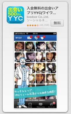 YYC iPhoneアプリ